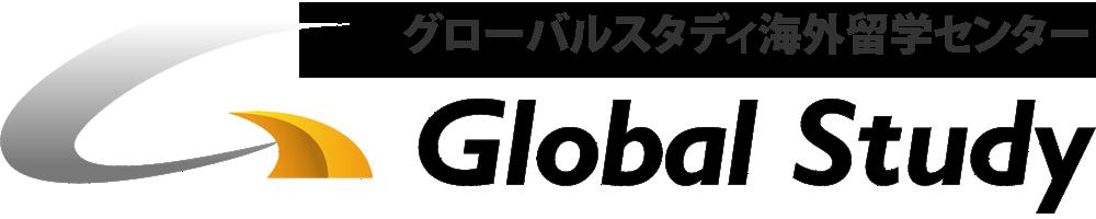 グローバルスタディ
