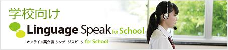 学校向けオンライン英会話(中学・高校・教育機関向け導入支援)リンゲージスピーク for School