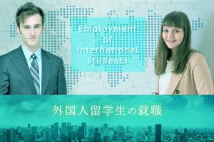 外国人留学生の就職