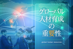 グローバル人材育成の重要性