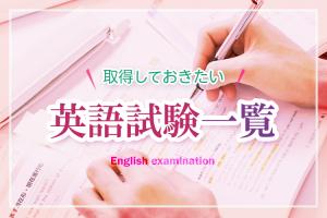 取得しておきたい英語試験一覧