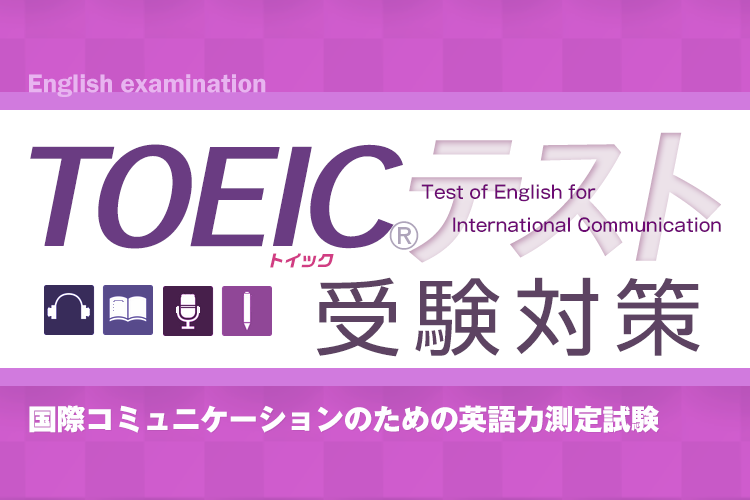 TOEIC®受験対策