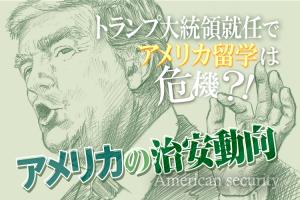 トランプ大統領でアメリカ留学は危険?アメリカ治安動向