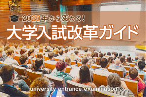 2020年度から変わる!大学入試改革ガイド