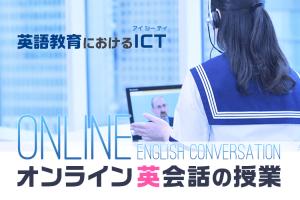 英語教育におけるICT教育