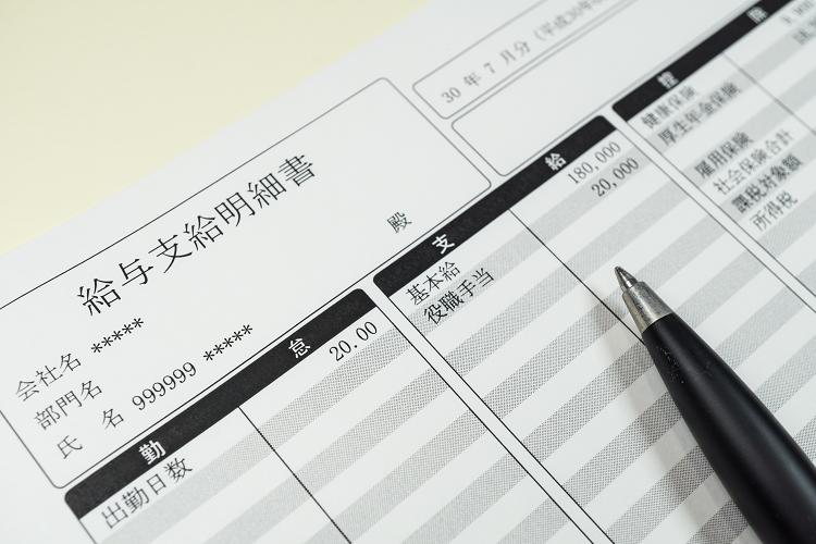 日本の給与体系・手取り額の目安及び各種税金・保険料